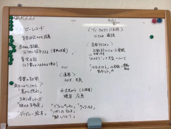 モニター情報交換会