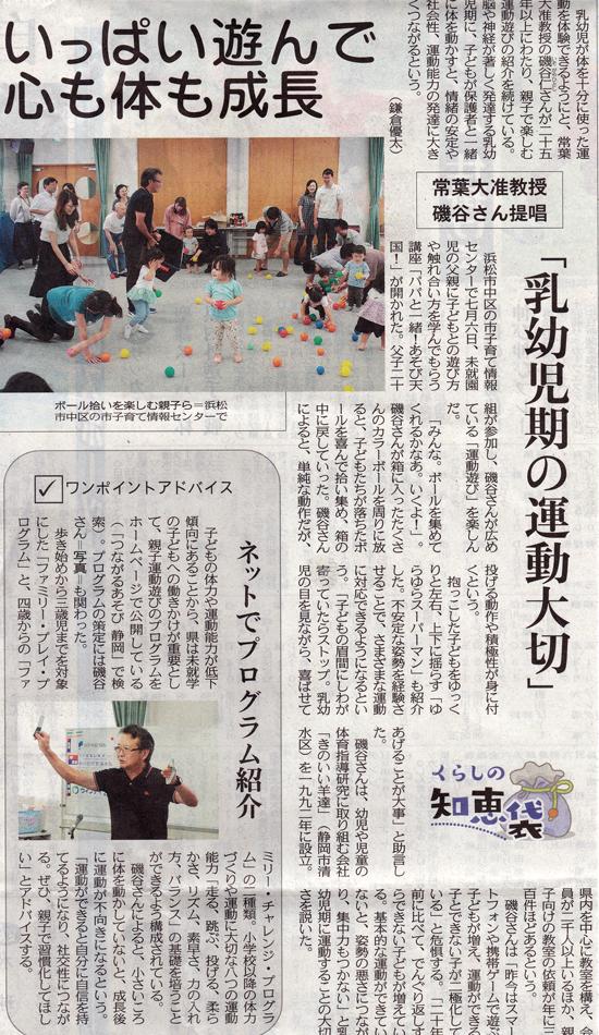 中日新聞朝刊「新米パパ応援講座」