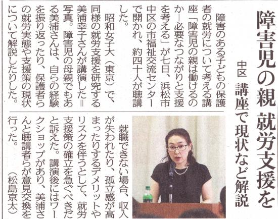中日新聞朝刊「障害児の親は働けるのか?」