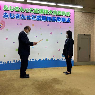第4回ふじさんっこ応援隊大賞を受賞