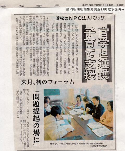 静岡新聞 ぴっぴフォーラム記事