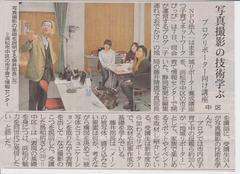 20120308静岡新聞地域レポーター.jpeg