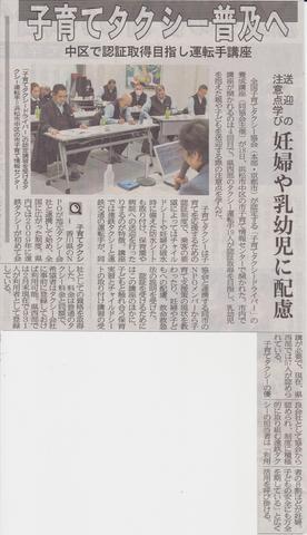 20130320静岡新聞子育てタクシー.jpeg