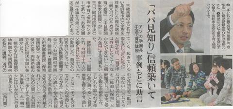 20131124中日新聞新米パパ.jpeg