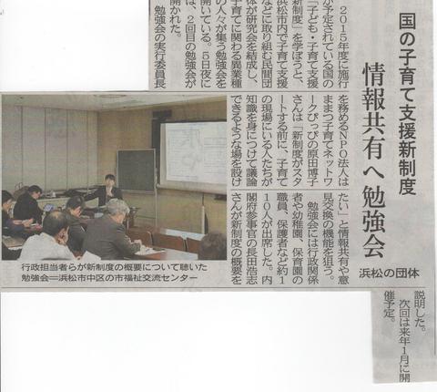20131207静岡新聞第2回ココ研勉強会.jpeg