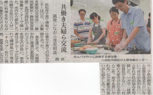 20140714静岡新聞共働き交流会.jpeg