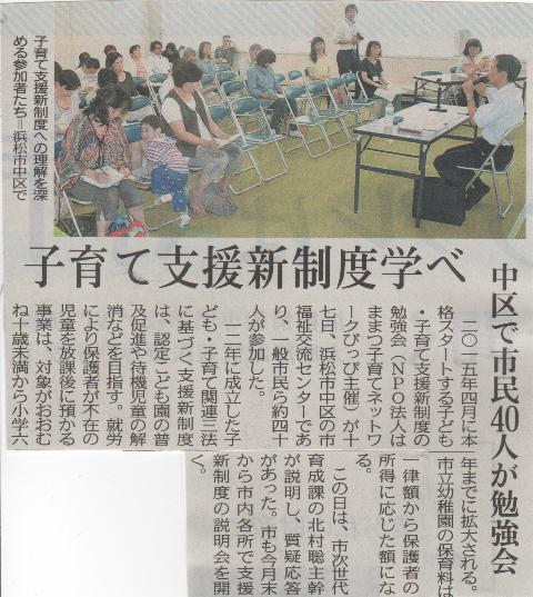 20140718中日新聞第5回ココ研勉強会.jpeg