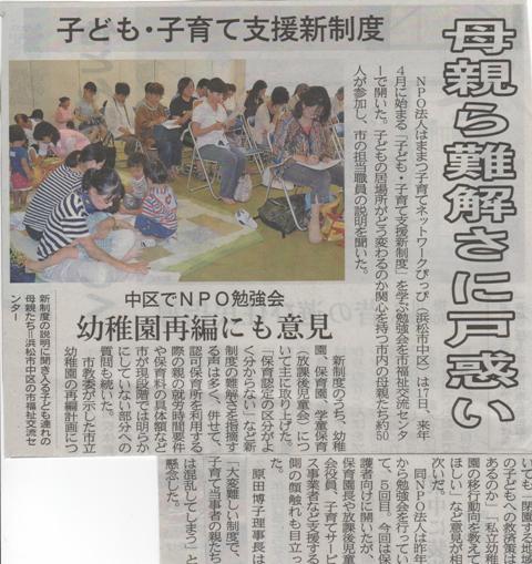 20140718静岡新聞第5回ココ研勉強会.jpeg