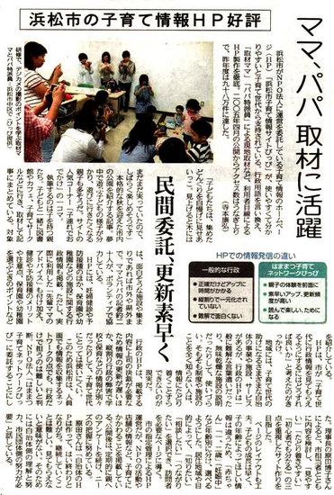 11月6日付け 中日新聞朝刊