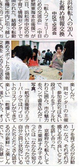 20170604中日新聞転入ファミリー.jpg