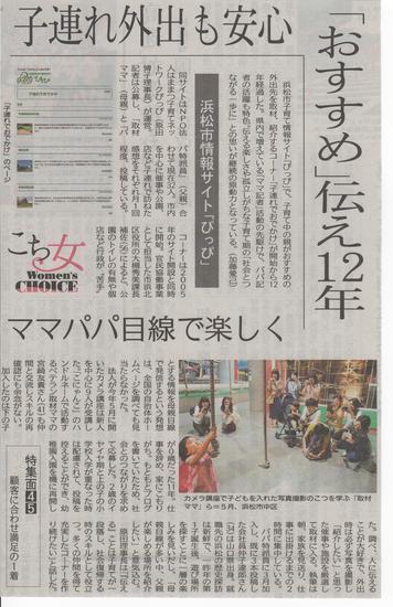 20170707静岡新聞取材