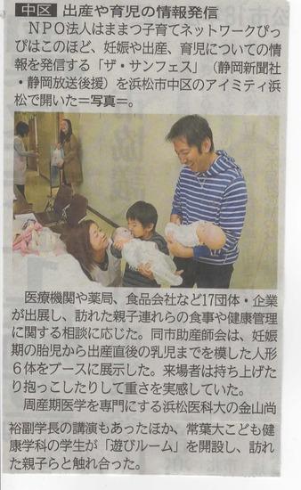 20171123静岡新聞サンフェス.jpeg