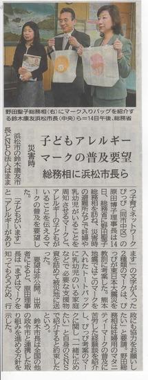 静岡新聞子どもアレルギーマークの普及要望