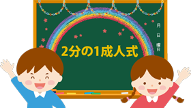 2bun1seijinshiki.png