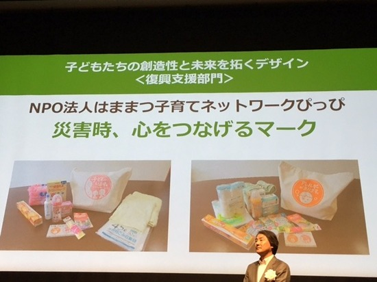 キッズデザイン賞授賞式2