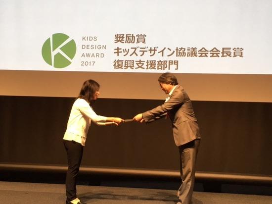 キッズデザイン賞授賞式3