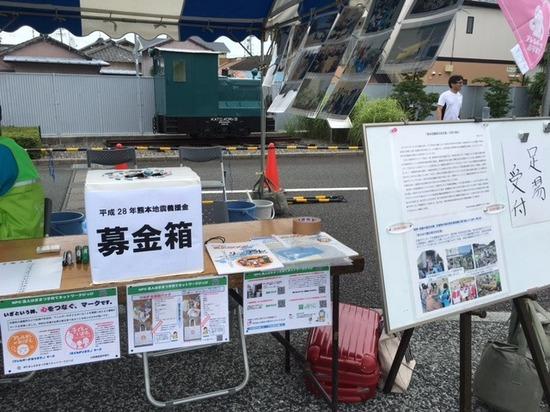kumamoto_event1.jpg