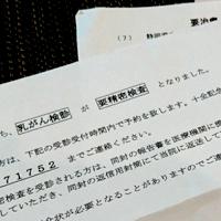 再検査の書類